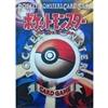 Pokemon Pocket Monsters Card Game